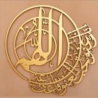 Allahhumaa Innaka Affuwun {اللھم انک عفو تحب العفو فاعف عنا}