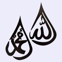 Allah & Muhammad (PBUH) Pair {اللہ محمد}