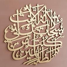 Ayat-e-Karima {آیت کریمہ}