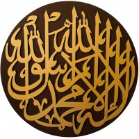 Kalima Tayyab (B) {کلمہ طیبہ}