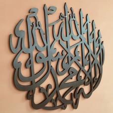 Kalima Tayyab {کلمہ طیبہ}