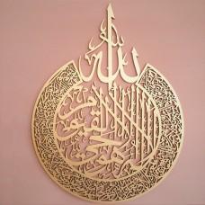 Ayat-ul-Kursi {آیت اللکرسی}