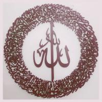 Ayat-ul-Kursi (Round) {آیت اللکرسی}