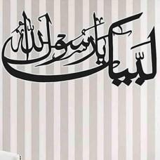 Labaik Ya Rasool Allah {لبیک یارسول اللہ}