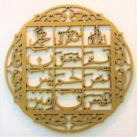 Loh-e-Qurani {لوح قرآنی}