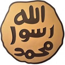 Mohr-e-Nabuwat {مہر نبوّت}
