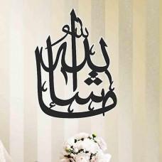 Masha-Allah (P) {ماشاءاللہ}