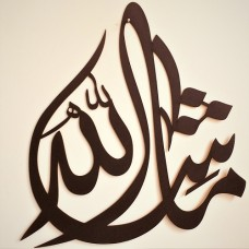 Masha-Allah {ماشاءاللہ}