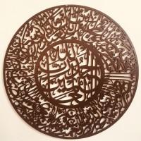 Al Fatiha {سورة الفاتحة}